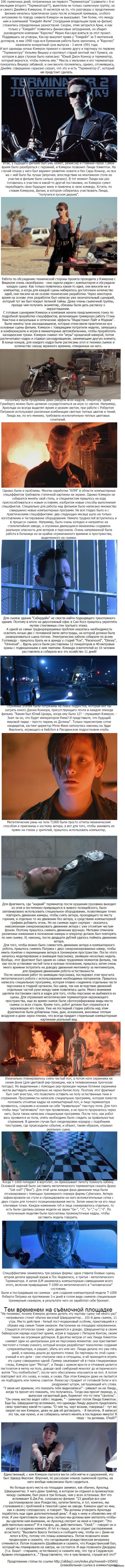 Терминатор 2: как снимался фильм. Нашёл в интернете довольно длинную и интересную статью о фильме. Прошу прощения за косяки, то ли smagold.ru не очень адекватно работает, то ли хром.