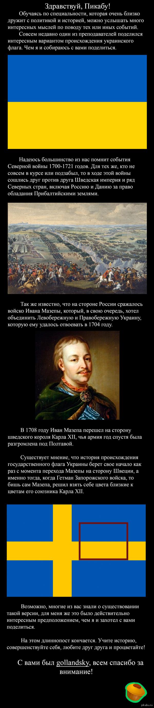 Происхождение украинского флага