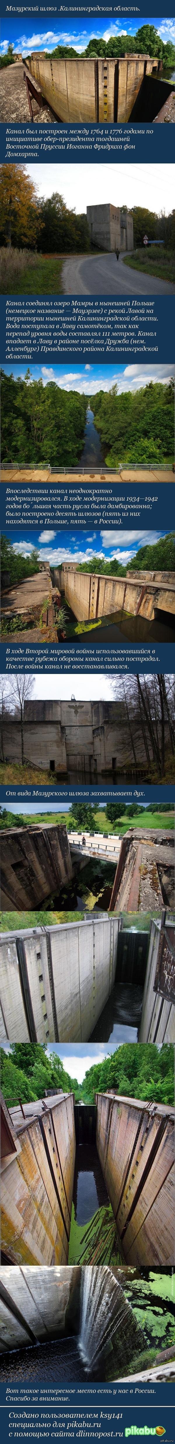 Мазурский шлюз, Калининградская область. Землякам привет!