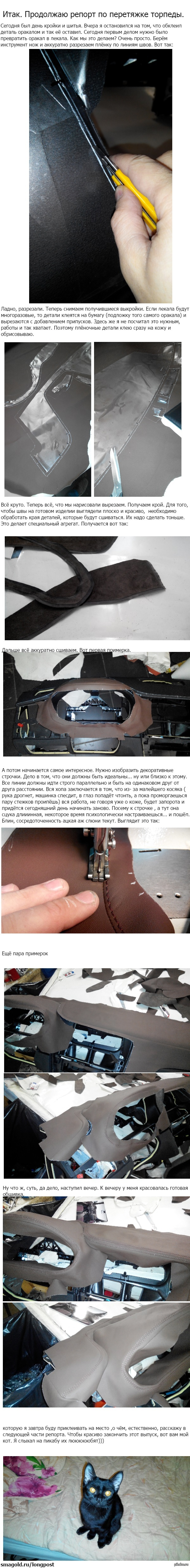"Перетяжка торпедо BMW X3 Продолжение. Начало тут: <a href=""http://pikabu.ru/story/peretyazhka_kozhey_2885937"">http://pikabu.ru/story/_2885937</a>  Вчера не смог поместить, рейта не хватило."