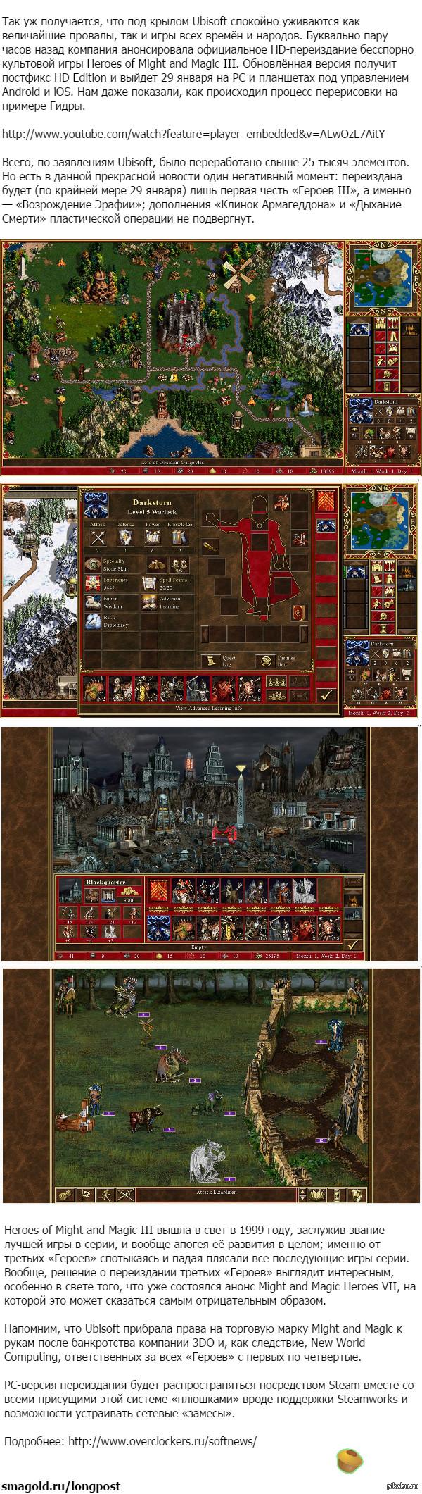 Официальное HD-переиздание Heroes of Might and Magic III (продолжая тему любимых игр) выйдет на PC, Android-планшетах и iPad в конце января. (ссылки внутри)