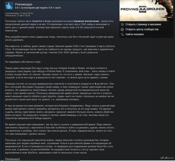 """Рекомендация. Один из обзоров к игре:""""America's Army: Proving Grounds Beta"""""""
