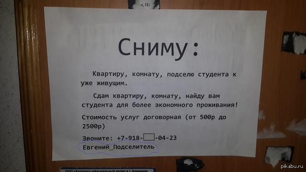 Вот это должность... Такое объявление прочел в подъезде )