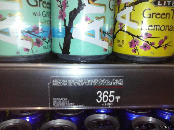 Вкус жены. Вот такой напиток продаётся у нас в Макроцентре.