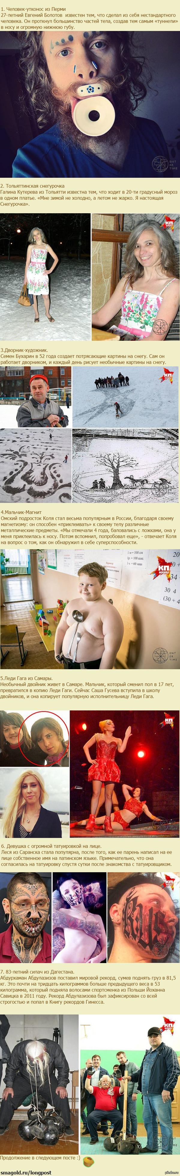 """ТОП-15 самых необычных людей в России.   1 часть. по мотивам поста <a href=""""http://pikabu.ru/story/yengelsskaya_quotbodibilder_s_litsom_barbiquot_voshla_v_top15_samyikh_neobyichnyikh_lyudey_rossii_2894375"""">http://pikabu.ru/story/_2894375</a>"""