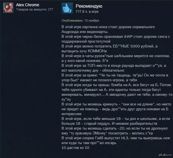 Немного о CS:GO Отзыв со Steam'a о CS:GO