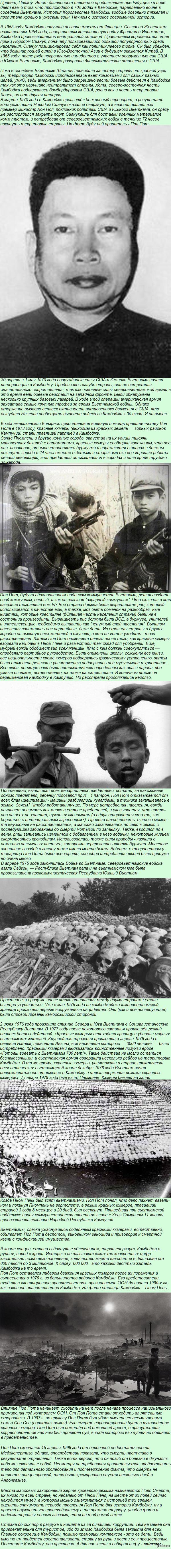 Гражданская война в Камбодже. Красные Кхмеры. Пост является продолжением предыдущего. Здесь описывается конфликт в Камбодже параллельно войне во Вьетнаме и интервенции США.
