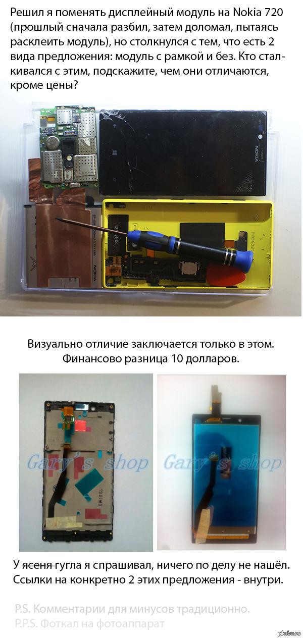 Замена дисплея Lumia 720
