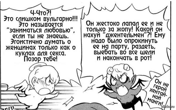 Добро вс Зло Название манги: My Neighboor Wakui-San