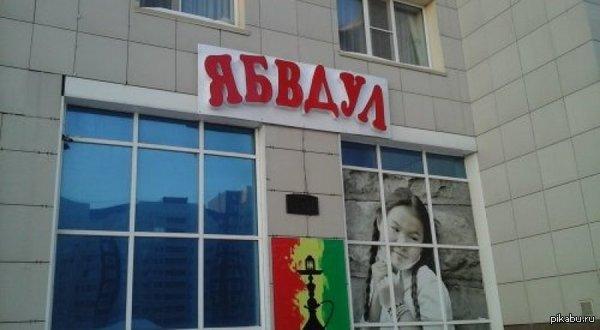 Ябвдул Вот так креативно подошли к названию кальянной в Астане (Казахстан)