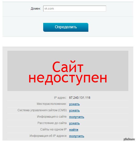 ВКонтакте вновь упал. У нас есть пара часов чтобы сходить поиграть в снежки. К этому времени, думаю, уже наладят. При Паше такой херни не было!