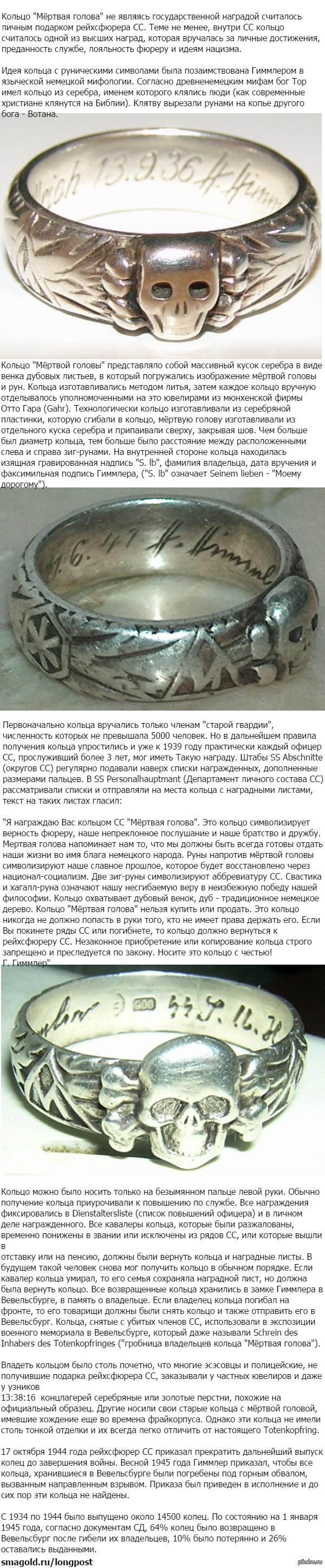 """""""Мёртвая голова"""""""