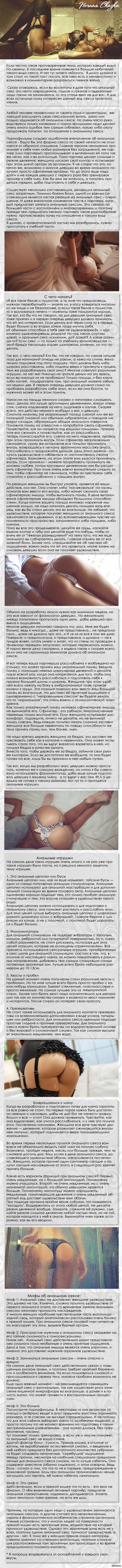Анал после секса фото и комменты — pic 9