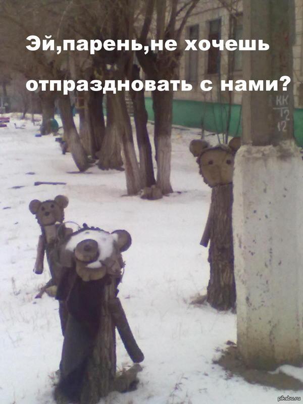 Новогодняя наркомания. Шёл мимо детского сада,увидел этих медвежат,очень приветливые парни.Всех с Новым Годом!)