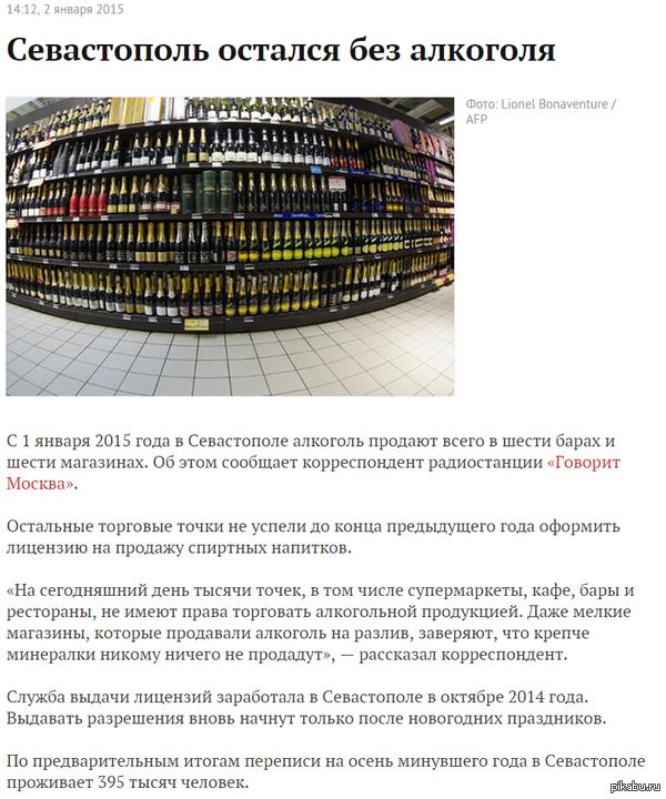 Позитивные новости из Крыма: Lenta.ru передает, что Севастополь остался без алкоголя. Как севастополец говорю, что это круто.