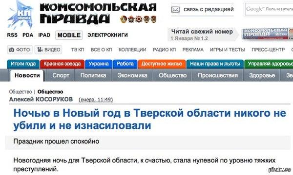 Всё, что нужно знать о состоянии российских СМИ (и Новом годе), в одной картинке.