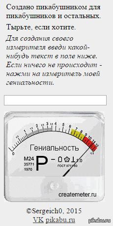 """Генератор измерителей По мотивам <a href=""""http://pikabu.ru/story/na_sluchay_vazhnyikh_peregovorov_2959239#comment_39394462"""">#comment_39394462</a> сделал генератор измерителей. Ссылка и пример в комментариях."""