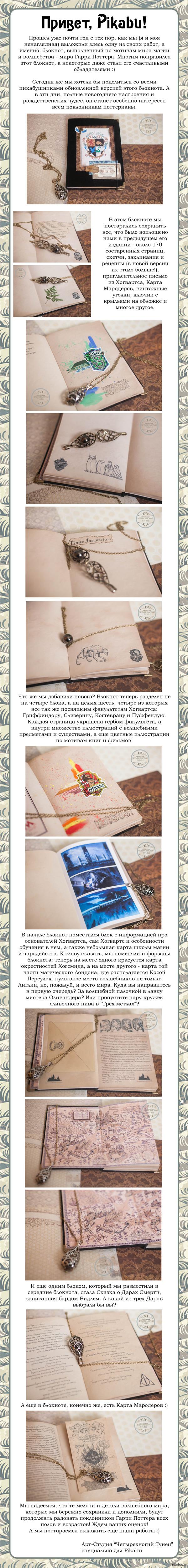 Hand-made: блокнот по мотивам Гарри Поттера (обновленная версия)