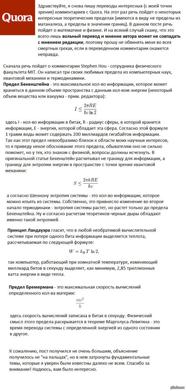 Фундаментальные проблемы вычислений. Перевод Quora №2. Второй перевод популярного комментария Quora.