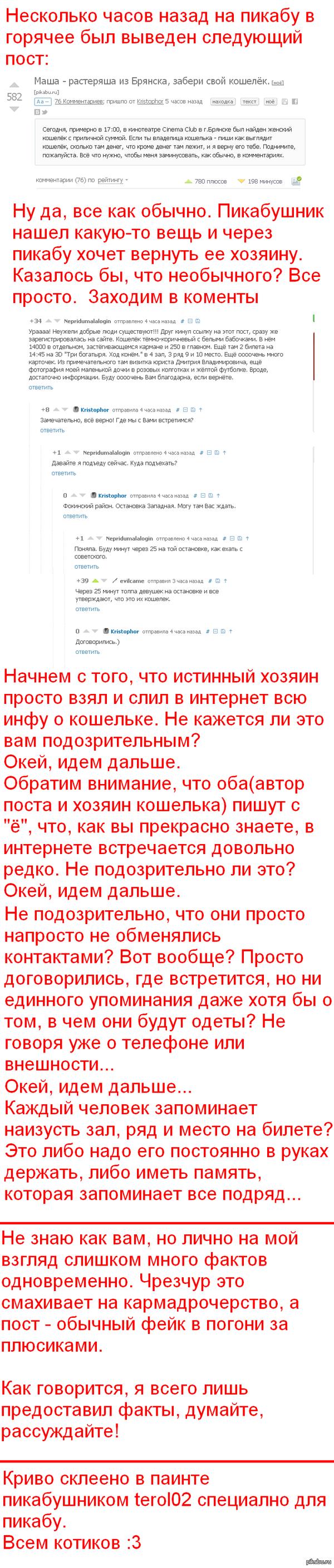"""Как кармадрочерством запахло в посте за километры... <a href=""""http://pikabu.ru/story/masha__rasteryasha_iz_bryanska_zaberi_svoy_koshelyok_2968186"""">http://pikabu.ru/story/_2968186</a>  За все возможные ошибки и опечатки приношу извинения :3"""