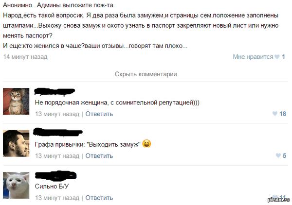 Женщина с сомнительной репутацией Помощь городского паблика ))