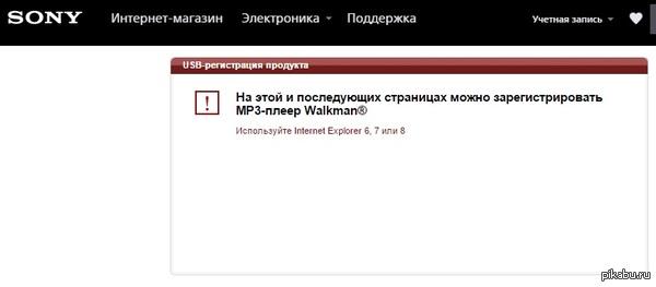 регистрация на Sony Ну я просто офигел. На сайте Sony при регистрации просят использовать internet explorer.... не ожидал от такой компании...