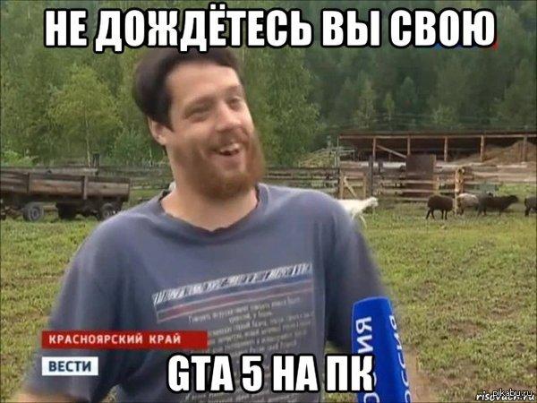 В компании Rockstar Games опять перенесли GTA 5 ((