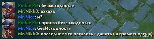 """Недавно играл с """"грамотными"""" игроками"""