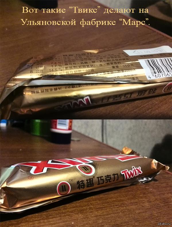 """- """"Кругом один Китай"""" Вот такие батончики производят в Ульяновске на фабрике """"Марс""""."""