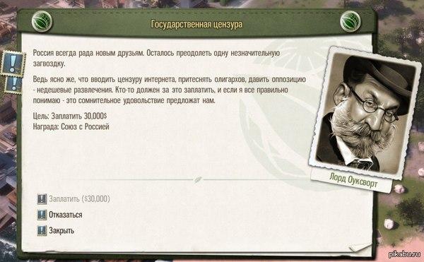 Россия в представлении разработчиков Tropico 5 Я просто хотел наладить отношения с одной из супердержав