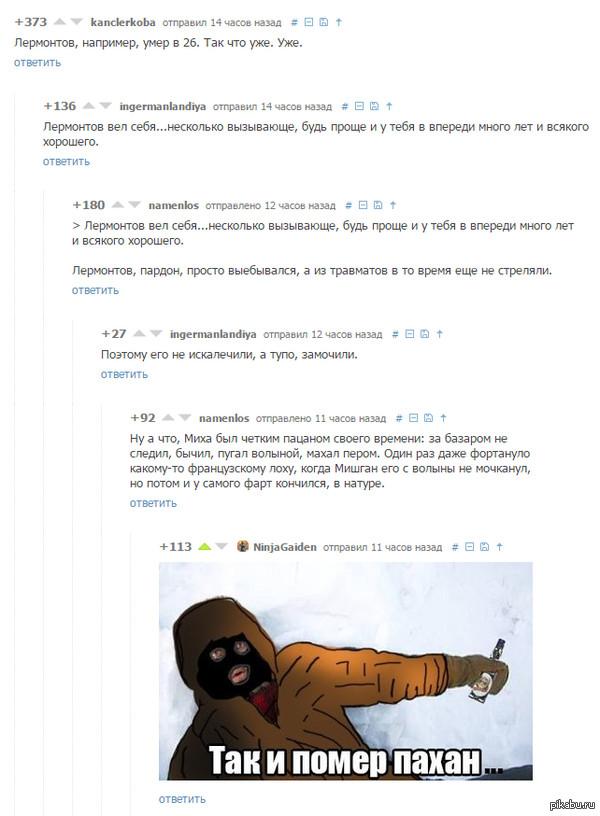 """..И братва до сих пор вспоминает По мотивам: <a href=""""http://pikabu.ru/story/detstvo_konchilos_3002347#comment_40244509"""">#comment_40244509</a>"""