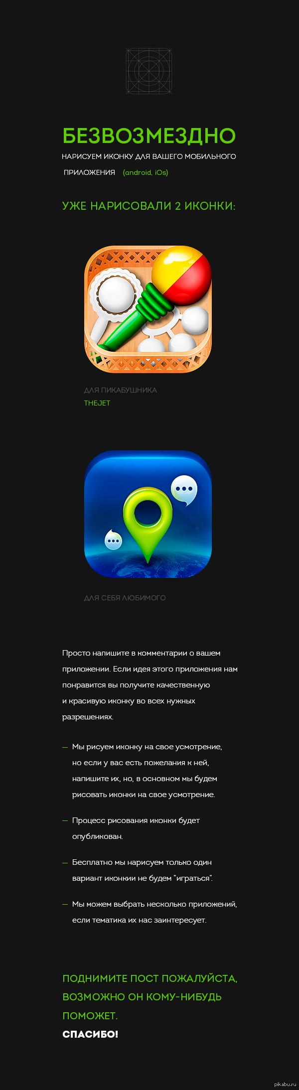 Первая партия бесплатных иконок Готовы рисовать еще, пишите, если приложения нам понравятся, у вас будут иконки