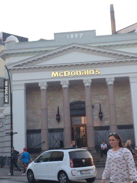 Макдоналдс, тоже был когда-то культурным заведением?
