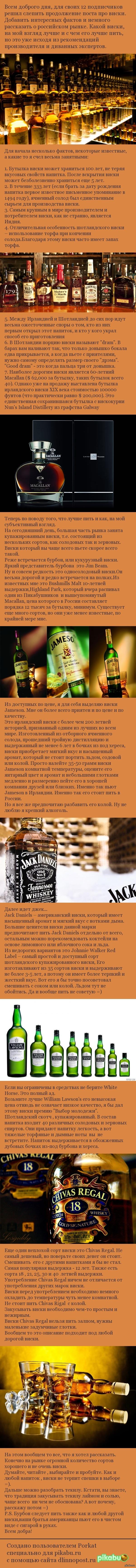 """Факты о виски, продолжение в продолжение поста <a href=""""http://pikabu.ru/story/viskinemnogo_faktov_3010110"""">http://pikabu.ru/story/_3010110</a>"""
