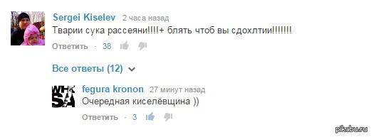 Киселевщина.