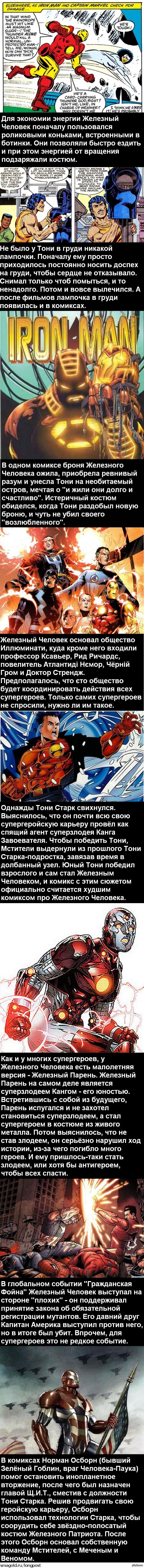 Факты о супергероях: Железный Человек (Часть 2) То, чего нет в фильмах. Да, многое изменилось. Я пишу о том, что было раньше, без оглядки на то, актуальны ли эти факты на сегодняшний день.