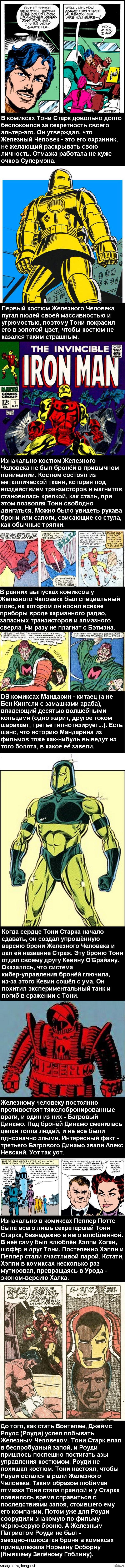 Факты о супергероях: Железный Человек То, чего нет в фильмах.