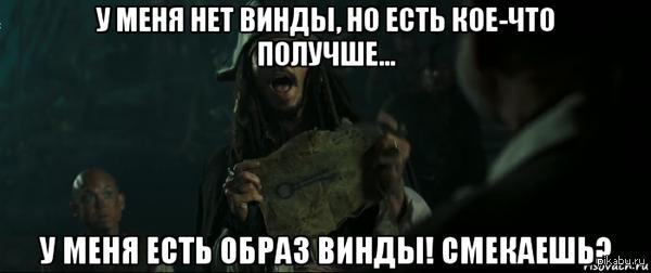 """На случай """"а дай мне диск/флешку с виндой"""" По мотивам комментариев <a href=""""http://pikabu.ru/story/smekaesh_3026879#comment_40738288"""">#comment_40738288</a>"""