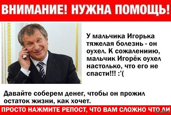 Поможем Игорьку? «Роснефть» просит из Фонда национального благосостояния 1,3 трлн рублей. Это в дополнение к 1 трлн, которые были привлечены от продажи облигаций.