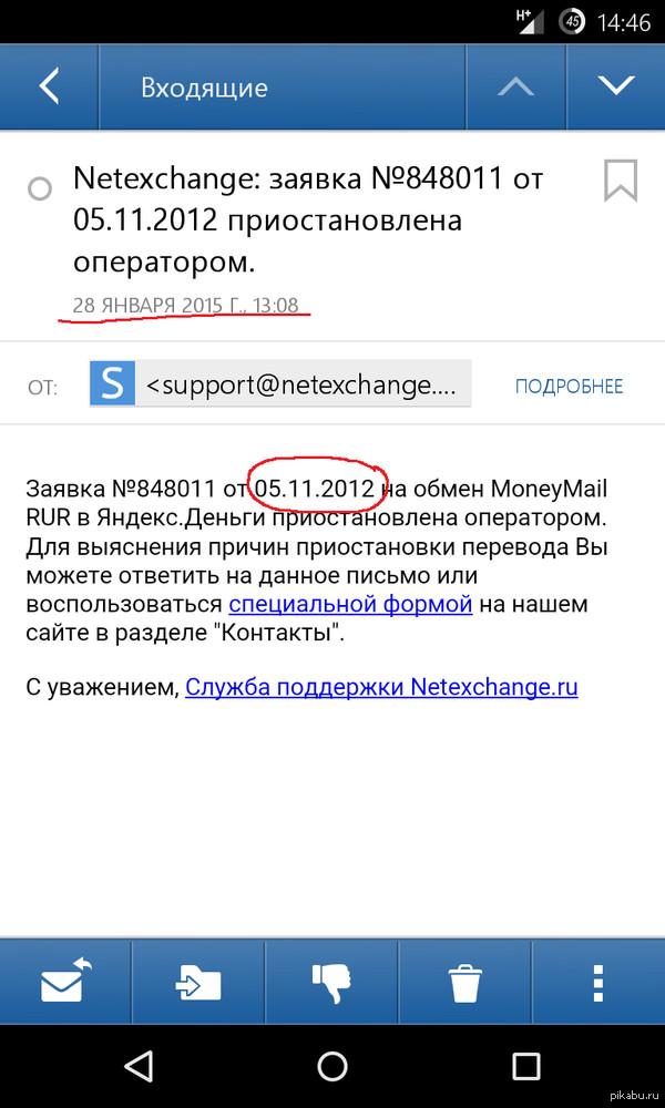 Быстро, однако Сегодня пришло письмо от netexchange )