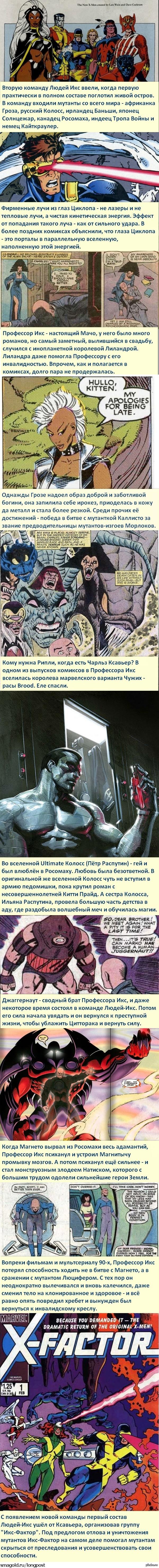 Факты о супергероях: Люди-Икс (Часть 2) То, чего нет в фильмах.