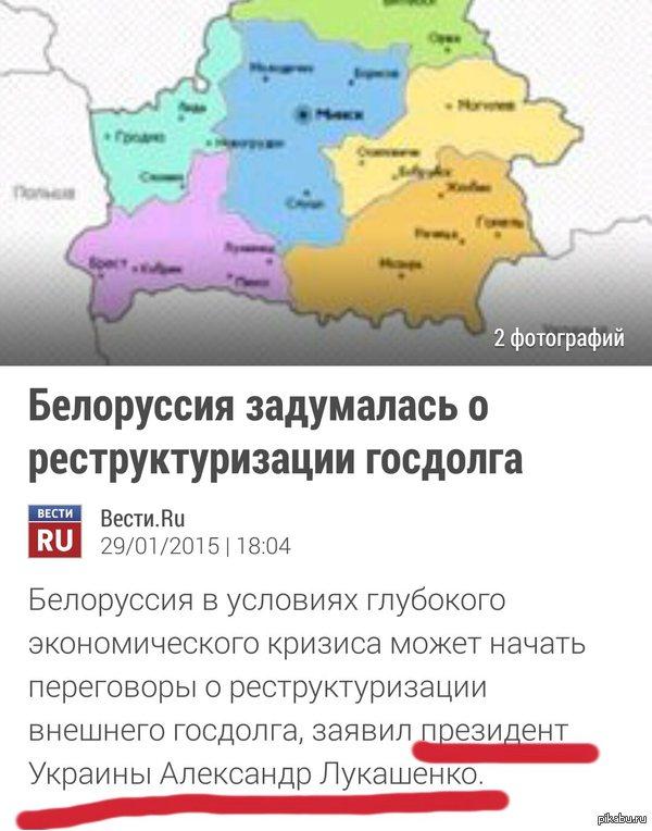 Ну может это и к лучшему?;) БлинкФид на телефоне выдал такую новость) видимо у всех в умах Украина. На сайте новость подправили: http://www.vestifinance.ru/articles/52599