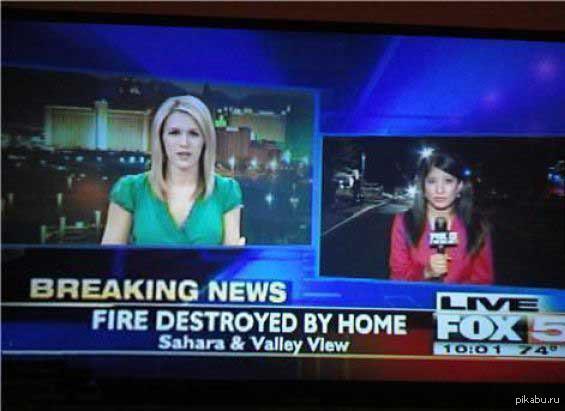 Срочные новости! Огонь уничтожен домом.