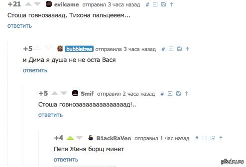 "На новый лад) как слышу, так и пою  <a href=""http://pikabu.ru/story/kak_uznat_chto_igraesh_s_russkimi_3041828#comment_41025872"">#comment_41025872</a>"