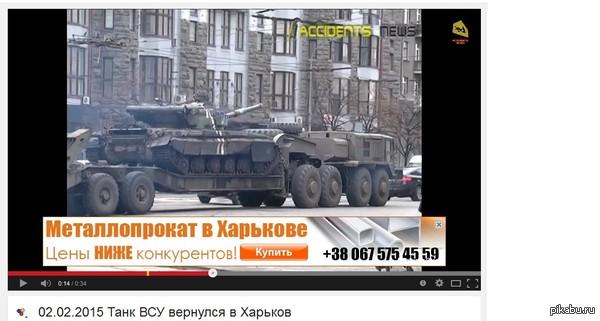 Перевозка танка в Харькове Просто везут танк, просто ролик на ютубе, просто реклама.  http://www.youtube.com/watch?v=iziMW8nspeI