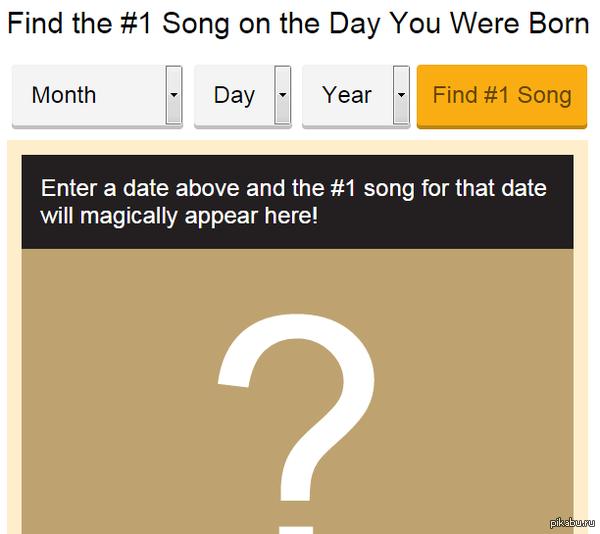 Хотите узнать какая песня возглавляла чарты в день, когда вы родились? Ссылка в коментах.