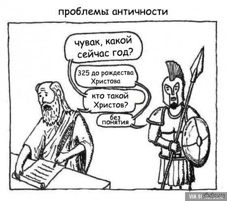 """Проблемы античности (так на западе, а у нас конечно принято говорить """"до н.э."""")"""