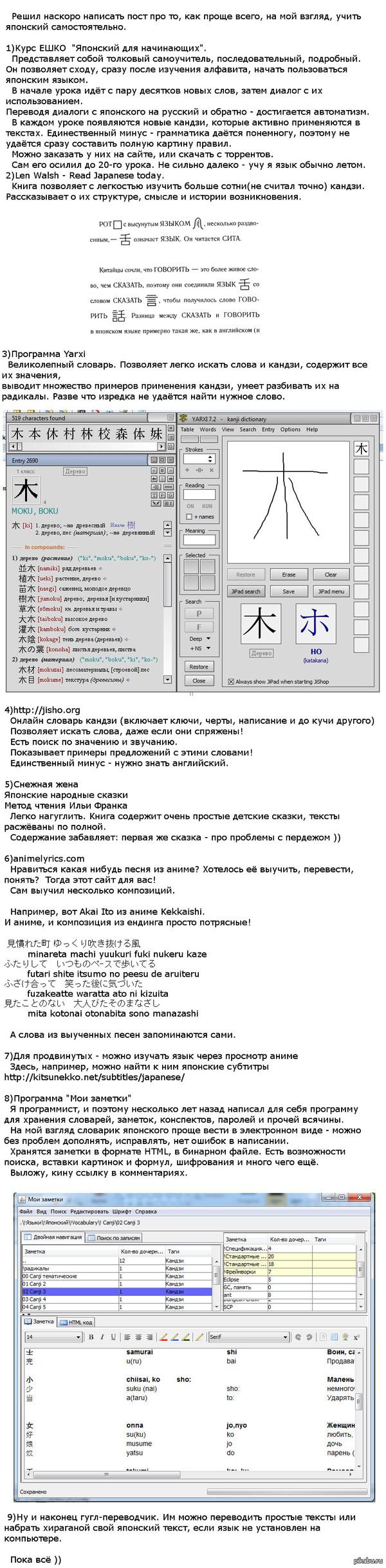 Полезные ссылки и программы для изучения Японского языка