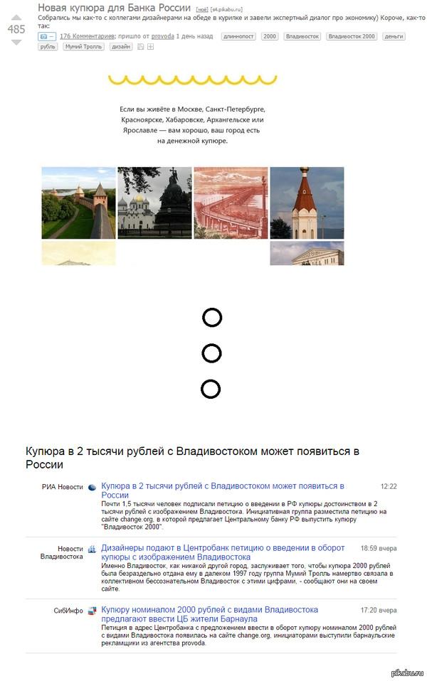 """Эффект Пикабу Скоро Пикабу, возможно, сможет влиять на нашу общественную жизнь:) Оригинальный пост про купюру:  <a href=""""http://pikabu.ru/story/novaya_kupyura_dlya_banka_rossii_305289"""">http://pikabu.ru/story/_305289</a>"""
