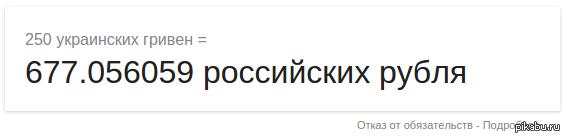 Крутое пике. 2 недели назад друг переводил 250 гривен, тогда они стоили около 1030 рублей, стал каждый день мониторить и был сильно удивлен.